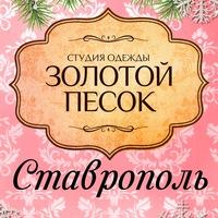 zolotoy_pesok_stavropol