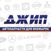 Магазин   ДЖИП    г. Пермь