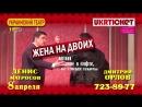 Жена на двоих или двое в лифте, не считая текилы. 8 апреля в Украинском театре