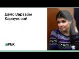 Дело Варвары Карауловой