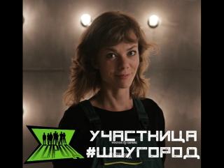 Участница #ШОУГОРОД - Ольга Богданович (Минск)