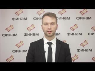Комментарий от персонального консультанта Дмитрия Иващенко от 20.02.17 г.