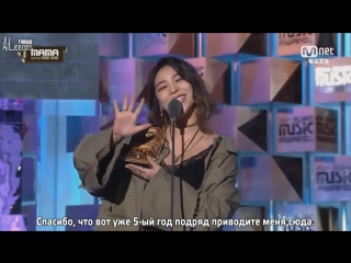 [RUS SUB][02.12.16] Ailee - Best Vocal Performance Female Solo @ 2016 MAMA