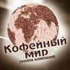 Кофейный мир Калуга