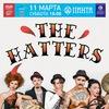 11.03.2017 группа THE HATTERS впервые в Ижевске
