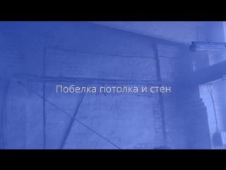 Побелка потолка и стен цеха (производственное помещение)