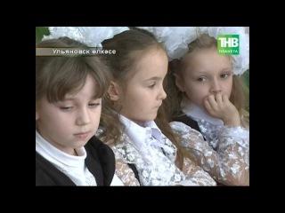 Ульяновск өлкәсендә татар мәктәбен саклап калганнар