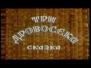 Три дровосека (1959) / Пузырь, Соломинка и Лапоть
