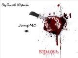 Зуйков Юрий(JumpMC)-Кровь 2013 (Official Track)
