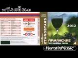 Арменчик - Армянские застольные песни - IV -[2012]- Армяне