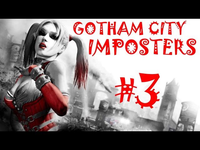 Gotham City Impostors Часть 3 (Fumigation - Первый Заход)