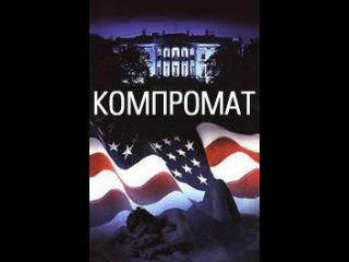 film-kompromat-hhh-ugovoril-devushku-na-anal