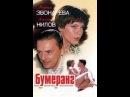 Фильм «Бумеранг» 2007
