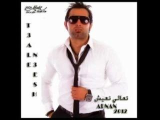 ana a'ayzek- adnan من اللبوم تعالي نعيش 2012