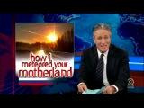 The Daily Show про метеорит и крейзи рашанс