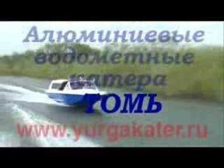 Катер алюминиевый с водометом Томь-605 Классик