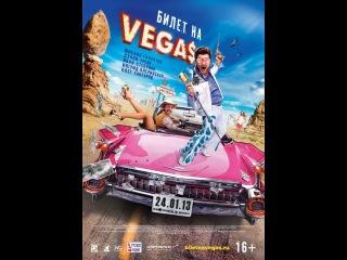 Билет на Vegas. Трейлер к фильму '2013'. HD