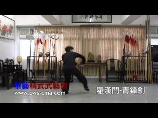 精武少林-羅漢門 青鋒劍 Chin Woo Shaolin Lauhan Mun Ching Fung Jian(Sword)
