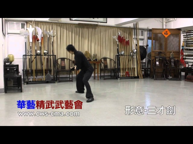 形意三才劍 Синьи Сань Цай Цзянь