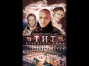 Фильм Тит – правитель Рима смотреть онлайн бесплатно в хорошем качестве