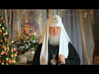 Патриарх призвал россиян подумать о тех, кто больше всего нуждается в помощи - Первый канал