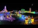 09 января 2013, Среда, 15:22, новости - В китайском Харбине открылся знаменитый на весь мир фестиваль ледяных скульптур - Первый