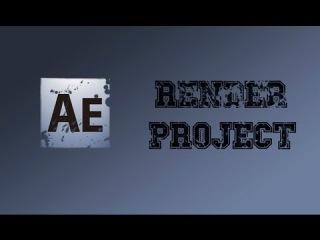 Как сохранить видео/проект в Adobe After Effects