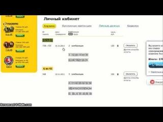 Видеоинструкция: Как играть в лотерею «6 из 45»