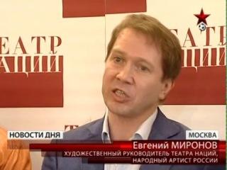 Евгений Миронов и Чулпан Хаматова провели в театре Наций акцию по поддержке театральных инициатив