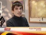 Выставка Юлии Белоусовой ПТВ 26.03.2013