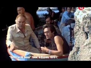 Пираты ХХ века. Тайны нашего советского кино