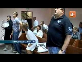 «Мажорная» амнистия  Дмитрий Кравец в очередной раз избежал наказания   новости Одессы и Украины   АТВ