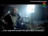Великолепный век 3 сезон на Домашнем (рус. субтитры)