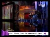 Haifa Wehbe - Ana Wel Aassal - July 27, 2012