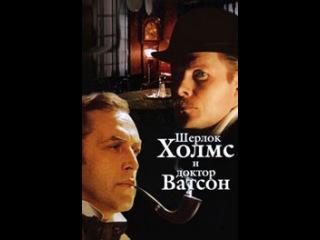 ФИЛЬМ Приключения Шерлока Холмса и доктора Ватсона - 20 век начинается (часть 2)