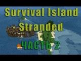 Minecraft - выживание на карте Survival Island - Stranded [v1.4] (Часть - 2)