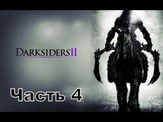Прохождение игры Darksiders 2 часть 4
