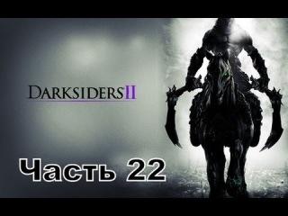 Прохождение игры Darksiders 2 часть 22