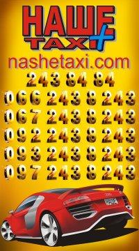 Nashe Taxi, 18 октября , Львов, id50491569