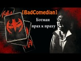 Бэтмен: Прах к праху   Batman: Ashes To Ashes (2009) [RUS]