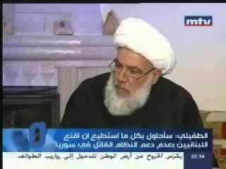 шейх Собхи Тфайли подверг критике участие боевиков Хизбаллы в войне в Сирии, заявив, что убитые в Сирии члены Хезболлы отправятся в Ад и их нельзя считать Шахидами.