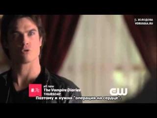 The Vampire Diaries  4.05 rus - Дневники вампира 4 сезон 5 серия  (РУС