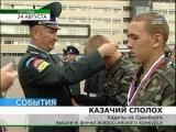 Игры патриотов, или состязания юных казаков