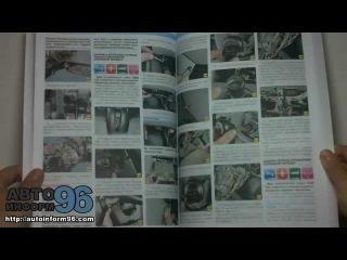 Книга по ремонту VW Transporter T5 (Фольцваген Транспортер Т5)
