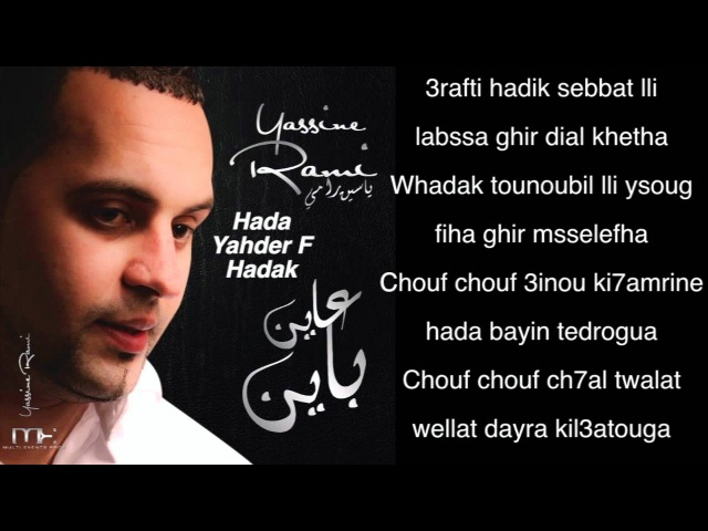 Yassine Rami Feat Cheba Maria - [Paroles Hada yahder f hadak ]