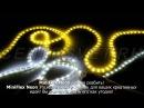 Светодиодный MiniFlex Neon R01