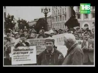 Татарстан суверенитеты. I бүлек