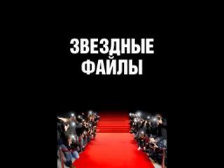 Звездные файлы: Выпуск 54. Кристиан Лакруа