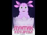 Лунтик и его друзья: 6 сезон Серия 342