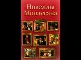 Новеллы Ги де Мопассана: 2 сезон Друг Жозеф